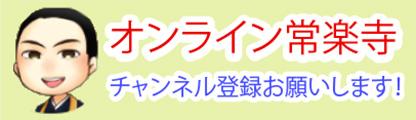 オンライン常楽寺