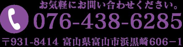 076-438-6285 お気軽にお問い合わせください。 〒931-8414 富山県富山市浜黒崎606-1